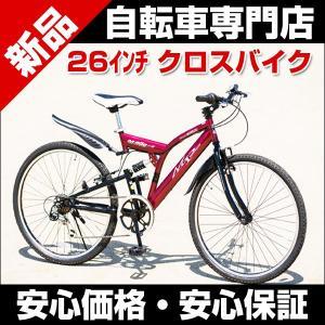 クロスバイク 26インチ 自転車 スタンド シマノ6段変速 マイパラス My Pallas M-650 type3 M-650-3|belkis
