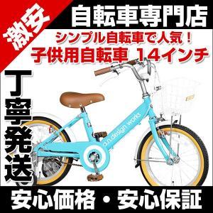 子供自転車 14インチ カゴ 補助輪付 a.n.design works V14 V14 belkis