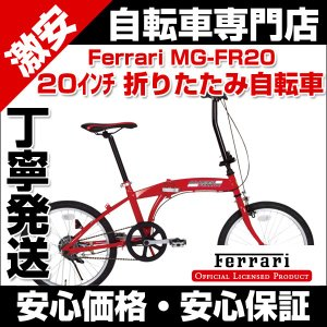 折りたたみ自転車 20インチ MG-FR20 Ferrari FDB20 折り畳み自転車|belkis