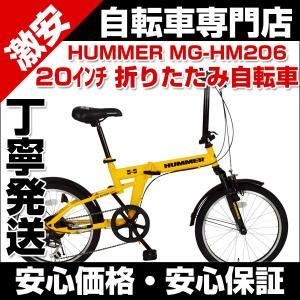 折りたたみ自転車 20インチ MG-HM206 HUMMER ハマー シマノ6段変速 折り畳み自転車 belkis