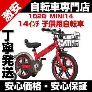 子供自転車 14インチ 補助輪 カゴ付 完成車でお届け 1028 MINI KIDS BIKE 14 ミニキッズバイク belkis