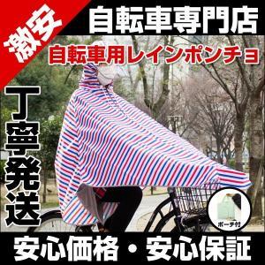 自転車用レインポンチョ 収納袋付 レインコート 自転車用 自転車専用設計 軽量 belkis