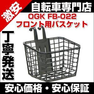 自転車 自転車パーツ アクセサリー カゴ 自転車用カゴ バスケットFB-022 フロント用コンパクトバスケット|belkis