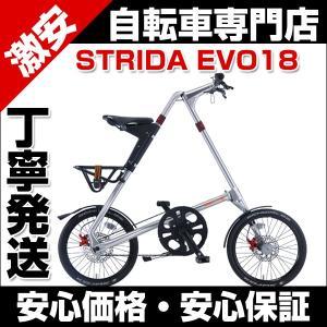 折りたたみ自転車 18インチ シマノ3段変速 ストライダ STRIDA EVO18 折り畳み自転車 belkis