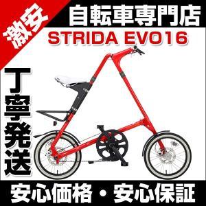 折りたたみ自転車 16インチ シマノ3段変速 ストライダ STRIDA EVO16 折り畳み自転車 belkis