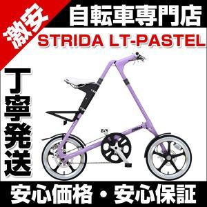 折りたたみ自転車 16インチ ストライダ STRIDA LT-PASTEL パステル 折り畳み自転車 belkis