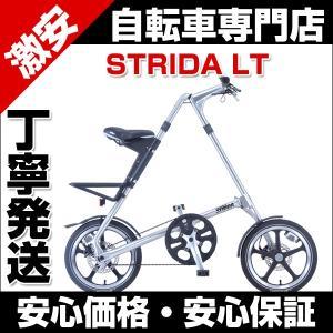 折りたたみ自転車 16インチ ストライダ STRIDA LT 折り畳み自転車 belkis
