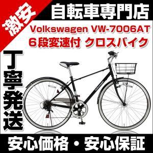 クロスバイク 700C 自転車 シマノ6段変速 カゴ付 スタンド Volkswagen VW-7006AT GOLF 2016|belkis
