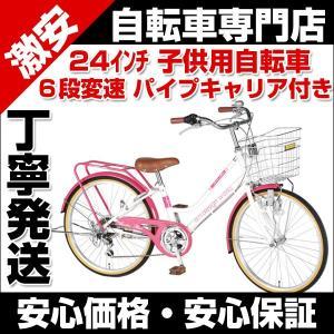 子供自転車 24インチ カゴ スタンド付 FT246 belkis