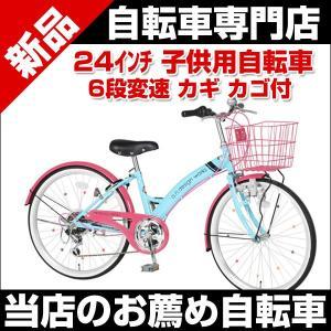 子供自転車 24インチ スタンド カゴ付 SV246 belkis