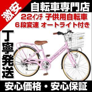 子供用自転車 自転車 22インチ 子供用自転車 ジュニア用  カゴ付  女の子 VP226HD オートライト パイプキャリア