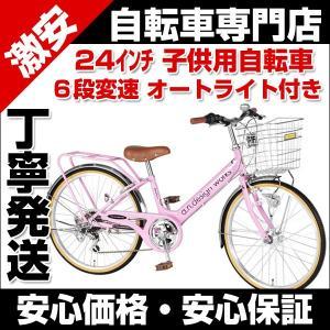 子供用自転車 自転車 24インチ 子供用自転車 ジュニア用  カゴ付  女の子 VP246HD オートライト パイプキャリア