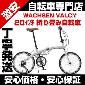 折りたたみ自転車 20インチ 軽量  シマノ6段変速 WAC...