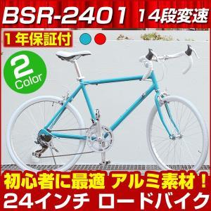 ロードバイク タイヤ 24インチ 自転車 スタンド付 軽量 アルミ シマノ 14段変速 WACHSEN ヴァクセン BSR-2401 belkis