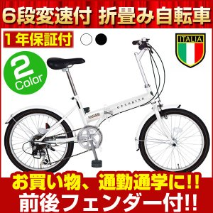 折りたたみ自転車 自転車 20インチ シマノ6段変速ギア ワイヤー錠・ライト付 折畳自転車 折り畳み...