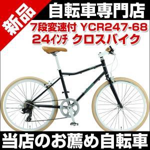 クロスバイク 自転車 24インチ シマノ7段変速ギア YCR247-68 Topone トップワン|belkis