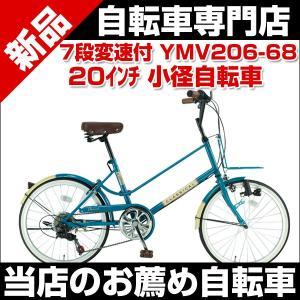 小径自転車 ミニベロ 自転車 20インチ シマノ6段変速 後輪鍵 ライト フロントキャリア付き YMV206-68 Topone トップワン|belkis