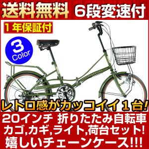 折りたたみ自転車 安い 20インチ カゴ付 自転車 シマノ6段変速 カギ ライト付 Topone YBC206 YBC206-68 折り畳み自転車|belkis
