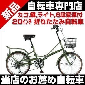 折りたたみ自転車 安い 20インチ カゴ付 自転車 シマノ6...