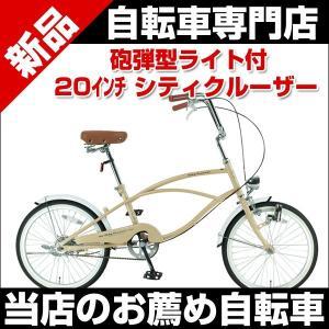 ビーチクルーザー 自転車 20インチ シティクルーザー 砲弾型ダイナモライト チェーンカバー テリーサドル CC200-68 Topone トップワン|belkis