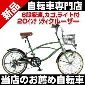 ビーチクルーザー 自転車 20インチ シティクルーザー シマノ6段変速ギア カゴ・ライト付 CC206WD-68 Topone トップワン|belkis
