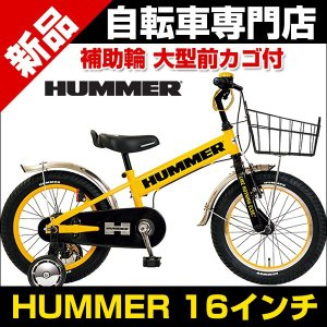 子供用自転車 自転車 16インチ 子供自転車 幼児用自転車 補助輪 カゴ付き 男の子 女の子 HUMMER KID'S TANK3.0-SE ハマー