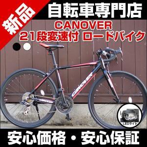 ロードバイク 自転車 タイヤ 700C シマノ21段変速 軽量 ライト付 CANOVER カノーバー...
