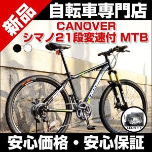 マウンテンバイク 自転車 26インチ シマノ21段変速 LEDフロントライト付 CANOVER カノ...