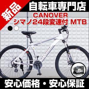 マウンテンバイク 自転車 26インチ タイヤ 安い シマノ24段変速 ライト付 CANOVER カノ...