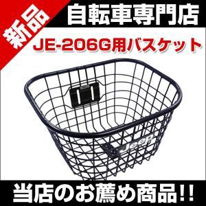 前カゴ 自転車 Jeep  ジープ JE-BSK-002 BLACK JE-206G用バスケット|belkis