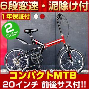 折りたたみ自転車 安い 20インチ 自転車 シマノ6段変速 ...