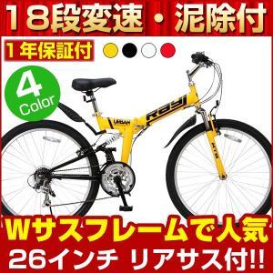 マウンテンバイク 26インチ タイヤ 安い 自転車 折りたたみ自転車 シマノ18段変速 Raychell MTB-2618RR|belkis