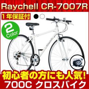 クロスバイク タイヤ 700C 自転車 フロントライト付 シマノ7段変速 Raychell CR-7007R|belkis
