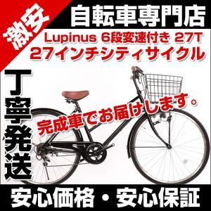 シティサイクル 27インチ 自転車 ママチャリ シマノ6段変速 カゴ カギ ダイナモライト付 Lupinus ルピナス LP-276TD 27-T|belkis