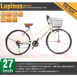 シティサイクル 27インチ 自転車 ママチャリ 100%完成車 シマノ6段変速 カゴ カギ オートライト付 Lupinus ルピナス LP-276TA 27-TA|belkis