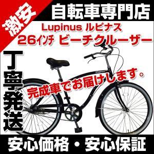 自転車 ビーチクルーザー 26インチ Lupinus ルピナス 26BC 極太フレーム LP-26NBN-ALL|belkis