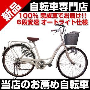 シティサイクル 26インチ 自転車 ママチャリ 100%完成車 シマノ6段変速 カゴ カギ オートライト付 Lupinus ルピナス LP-266SA|belkis