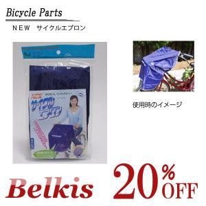 自転車のパーツ NEW サイクルエプロン #280  送料無料 カゴカバー エプロンタイプ 撥水・防水加工。|belkis