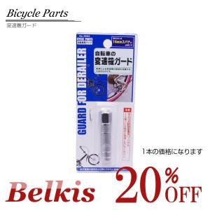自転車 パーツ 自転車用変速機ガード 変速機を守ります。|belkis