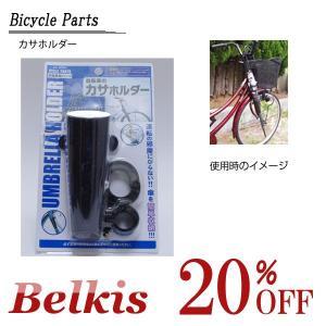 自転車のパーツ 自転車のカサホルダー 送料無料 リングとホルダーの両方で傘をしっかり固定。簡単収納 傘フォルダー belkis