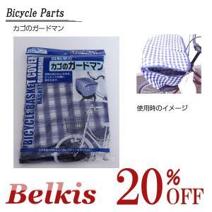 自転車のパーツ カゴのガードマン 送料無料 荷物の落下防止、ひったくり対策に|belkis