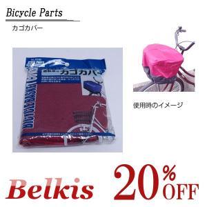 自転車のパーツ 自転車のカゴカバー 送料無料 荷物の落下防止 ひったくり対策に|belkis