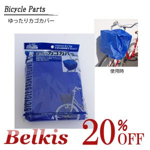 自転車のパーツ 自転車のゆったりカゴカバー 前かご用 ひったくり防止に|belkis