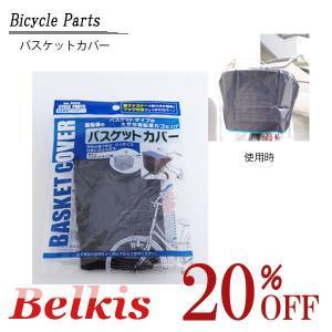 自転車のパーツ 自転車のバスケットカバー 前かご用 ひったくり防止に|belkis