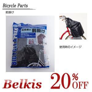 自転車のパーツ 自転車の前掛け  前かご用 ひったくり防止に  送料無料|belkis