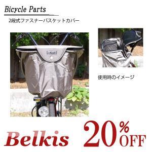 自転車のパーツ 2段式ファスナーバスケットカバー 丸かご・角かご兼用タイプ ひったくり防止|belkis