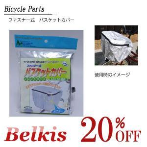 自転車のパーツ ファスナー式バスケットカバー 送料無料 丸かご・角かご兼用 カゴの荷物を雨や盗難から守ります。|belkis