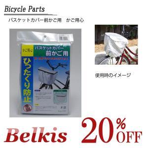 自転車のパーツ バスケットカバー前かご用 カゴ用心 送料無料 雨 盗難予防 荷物の落下防止|belkis