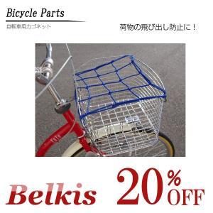 転車のパーツ 自転車のカゴネット 送料無料 荷物の飛び出し防止に。フック付き|belkis