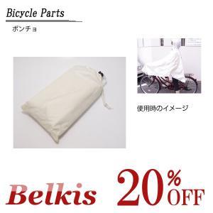 自転車のパーツ アクセサリー 自転車屋さんのポンチョ レインコート 雨の日も快適 男女兼用 撥水加工 belkis
